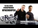 Приглашение на концерт The Rasmus в Красноярске 14.03.2018