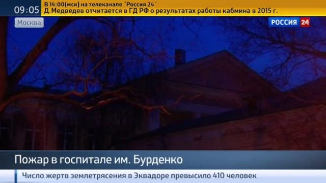 Новости на Россия 24 • В Москве сгорело одно из зданий военного госпиталя имени Бурденко