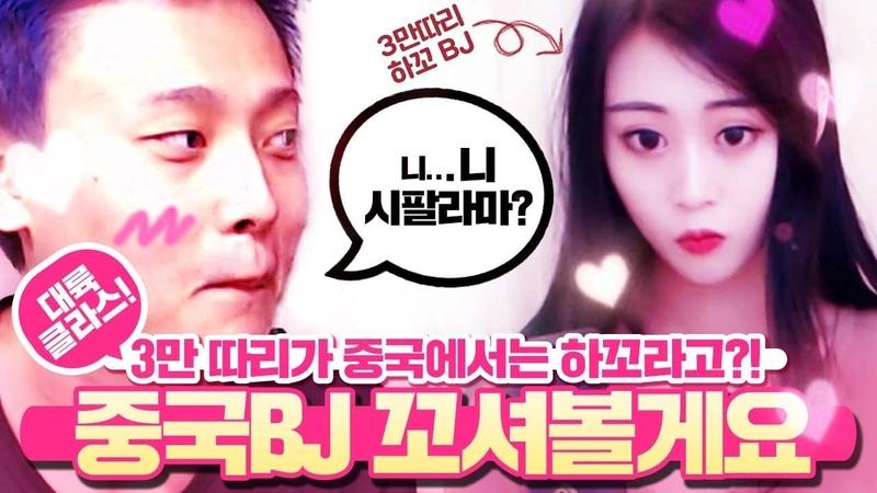 킴성태2명합친 중국3만 여BJ 고백해봅니다 대륙BJ진출각 배틀그라운드 깨박이 feat 월메
