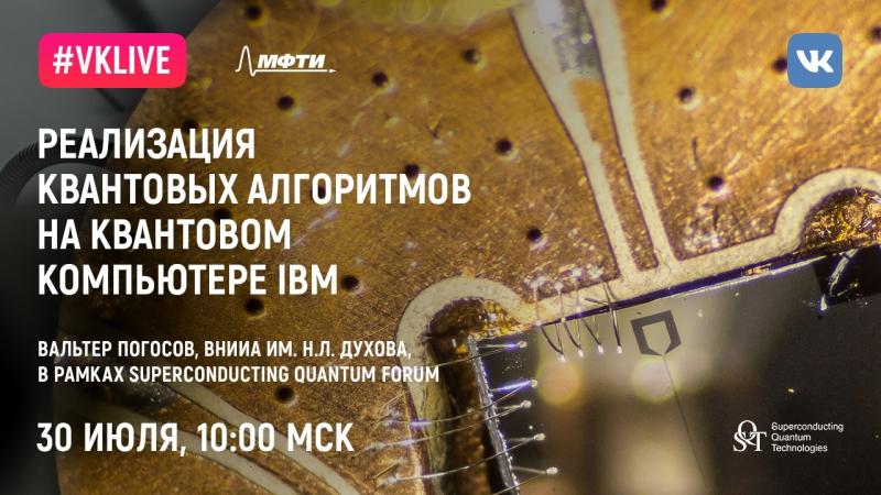 Вальтер Погосов. «Реализация квантовых алгоритмов на квантовом компьютере IBM»