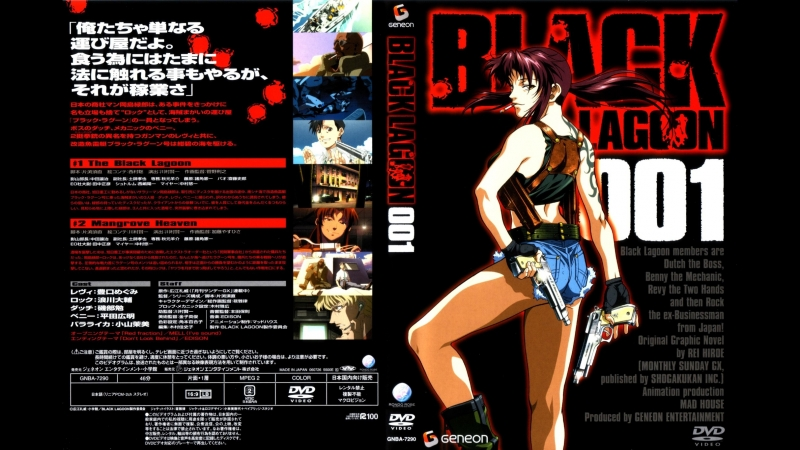 Пираты Черной Лагуны (5 серия 1 сезон) Black Lagoon, мультсериал