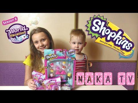 Распаковка Шопкинс 8 сезон (Shopkins Season 8) Путешествие в Европу