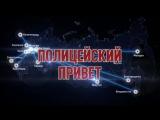 Праздничный #флешмоб ко Дню сотрудника органов внутренних дел объединил полицейских из разных регионов России