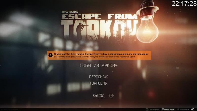 Igrok udachi Escape From Tarkov ты кто такой давай до свидания