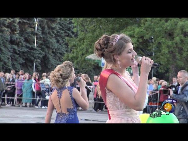 Общегородской выпускной вечер Финальная песня г Заречный ПО 2017