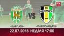 Дивіться матч Карпати - Олександрія на телеканалі ZIK 22.07.18 o 1700!