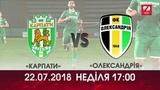 Дивться матч Карпати - Олександря на телеканал ZIK 22.07.18 o 1700!