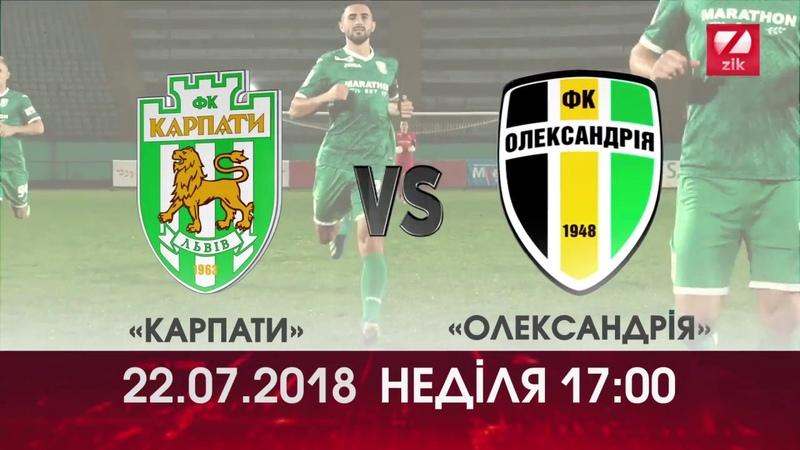 Дивіться матч Карпати - Олександрія на телеканалі ZIK 22.07.18 o 17:00!