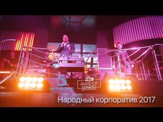 Народный Корпоратив | ведущий Андрей Буриков