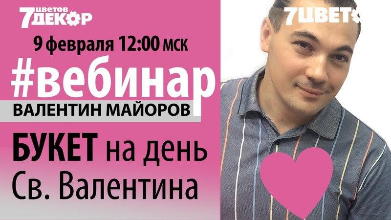 Букет на День Святого Валентина. Как рассказать о чувствах? Дизайнер-флорист Валентин Майоров