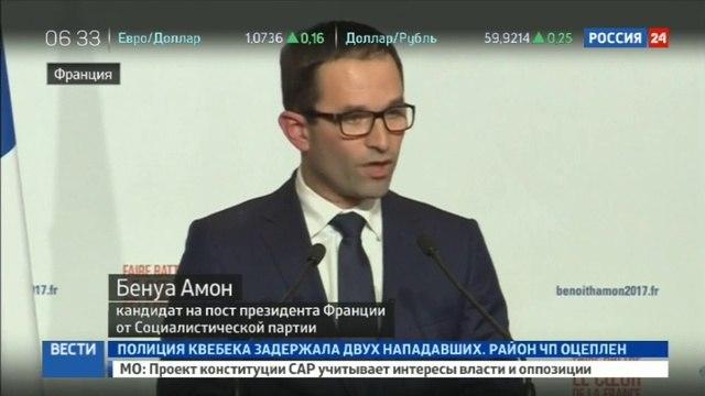 Новости на Россия 24 • Победивший на праймериз во Франции Амон хочет написать новую страницу истории