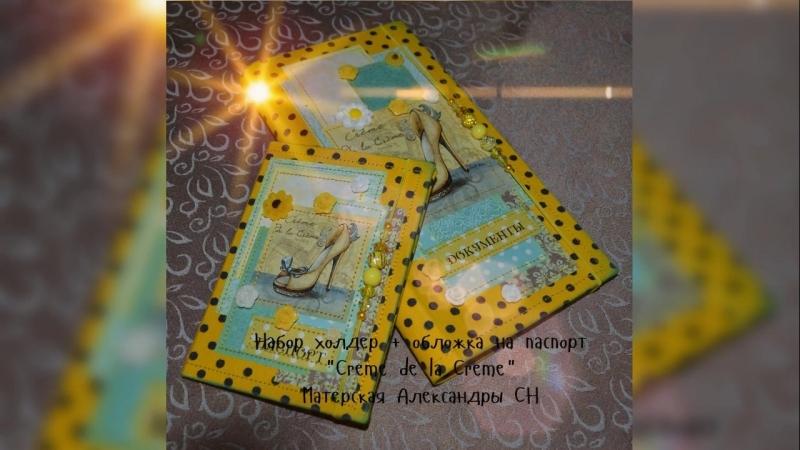 Набор холдер обложка на паспорт CREME DE LA CREME