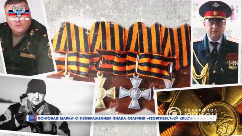 Почтовая марка с изображением знака отличия «Георгиевский крест».12.04.2018,