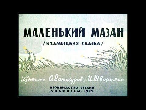 Диафильм Маленький Мазан /калмыцкая сказка/