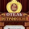 """Отель """"Петровский"""""""