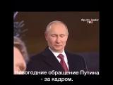 Новогоднее обращение Президента за кадром