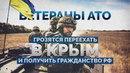 Ветераны АТО грозятся переехать в Крым и получить гражданство РФ Руслан Осташко