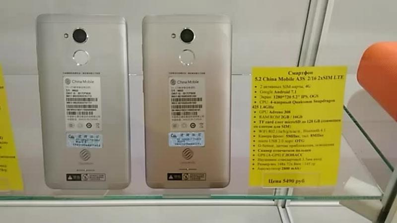 China Mobile A3S за 5490 рублей