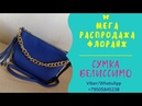 Обзор сумки Florange Модель Белиссимо