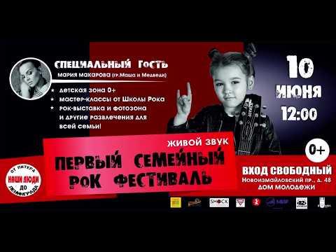 Лина Кальм на фестивале Наши Люди 10 июня