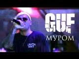 GUF - Маугли ll (Муром