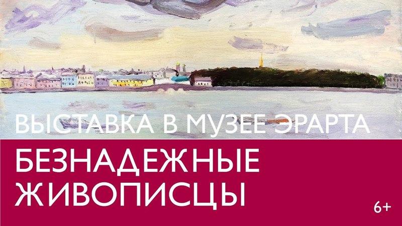 Выставка Безнадежные живописцы в Эрарте. Интервью