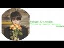 BTS - Born Singer [Rus Sub]