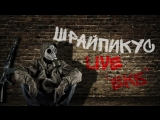 Шрайпикус live -Сталкер Онлайн ЕКБ - репутация