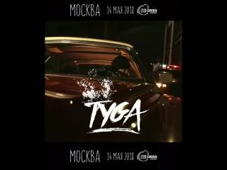 Американский хип-хоп артист Tyga выступит в Москве в мае 2018 года