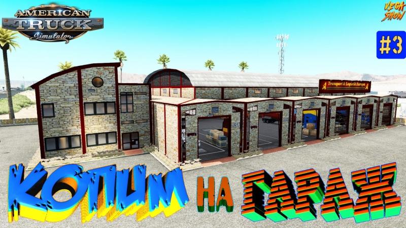 🚛American Truck Simulator - Копим на гараж 3 симулятор дальнобойщика покатушки большегруз