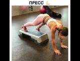 Упражнения на пресс