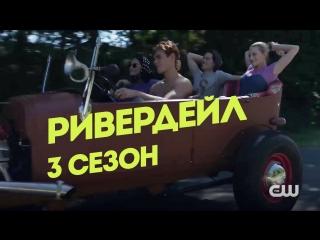 Ривердейл Сезон 3 — трейлер Comic Con 2018