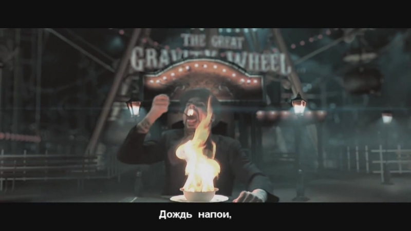 Poets of the Fall - Carnival of Rust (русские субтитры)