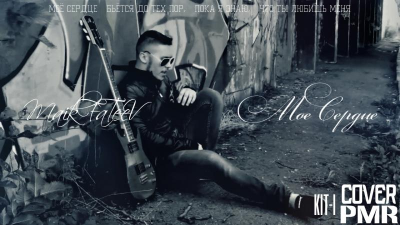 ♪♥COVER рок группы Макса Фадеева КИТАЙ KIT I Moе сердце ♪ Майк Фатеев ♥ ♪