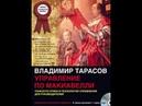 Управление по Макиавелли. В.К. Тарасов. Аудиокнига