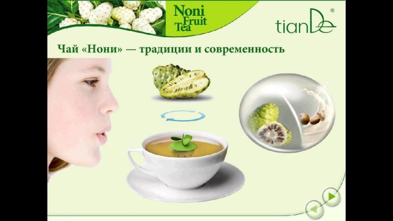 Fruktovyj_chaj_TianDe_Noni__Noni__Noni_Tiandee.