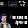 Константин Арбенин в Екатеринбурге 19 апреля