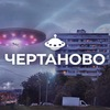 Чертаново Москва