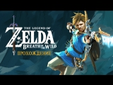 [Стрим] The Legend of Zelda: Breath of the Wild. Часть 11