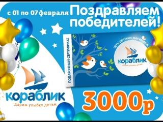Победители Сертификаты от Кораблика 08.02.2018 г.