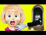 СЕКРЕТНАЯ СЕРИЯ 3 Мама Барби и маша мультики мультфильм пиковая дама куклы игры для девочек