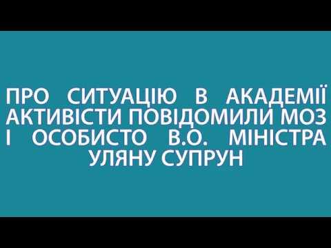Скандал в Національній медичній академії післядипломної освіти ім. П.Л.Шупика