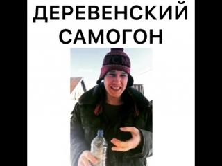 самогон