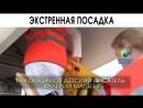 Выпуск новостей 22.05 Экстренная посадка