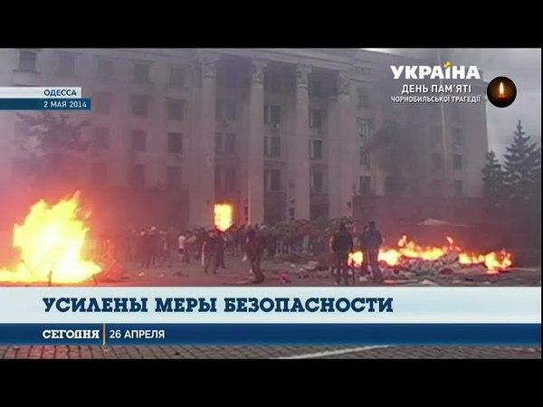 В Одессе силовики готовятся к годовщине событий 2 мая