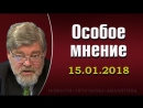 Константин Ремчуков | 15.01.2018