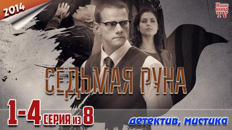 Ceдьмaя pyнa / HD 720p / 2014 (детектив, мистика). 1-4 серия из 8