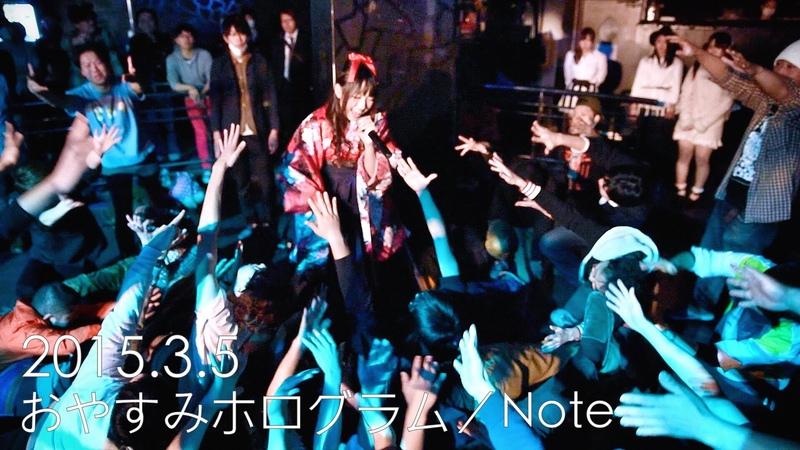 2015.03.05 おやすみホログラム(望月かなみソロライブ)/Note @渋谷eggman