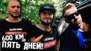 ПТАХА Сергей ТРЕЙСЕР и Alex Super идут в ПОХОД Амстердам Навигатор фридом трип
