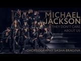 SASHA BRAGINA   antreSOULka   Michael Jackson - They Dont Care About Us   OBLAKO